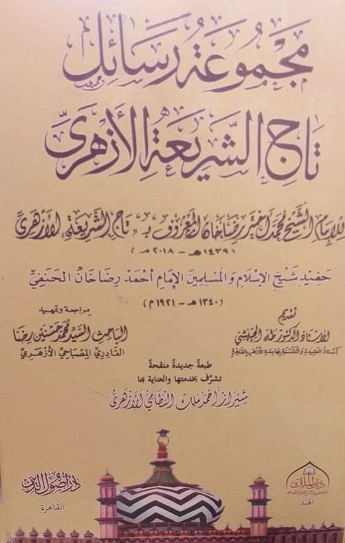 مجموعة رسائل تاج الشريعة الأزهري