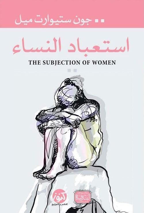 استعباد النساء