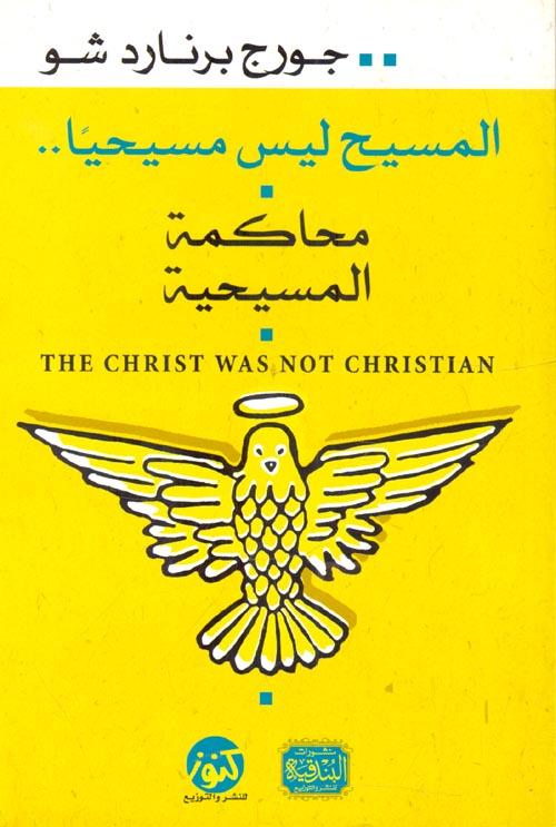 """المسيح ليس مسيحيا """"محاكمة المسيحية"""""""