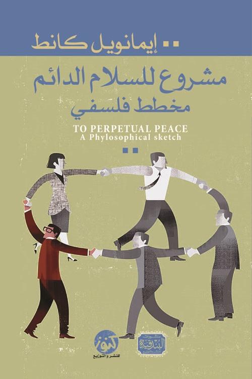 """مشروع للسلام الدائم """" مخطط فلسفي """""""