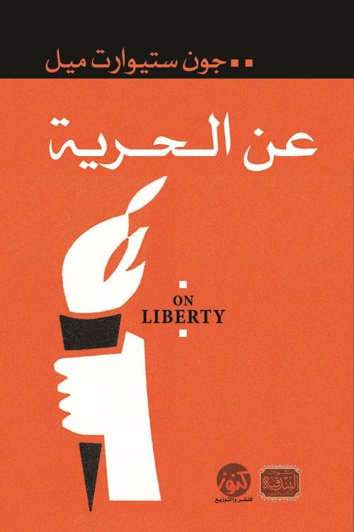 عن الحرية