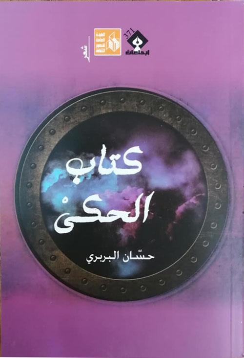 كتاب الحكي