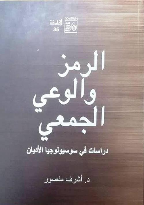 """الرمز والوعي الجمعي """"دراسات في سوسيولوجيا الأديان"""""""