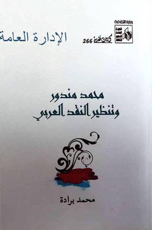 محمد مندور وتنظير النقد العربي