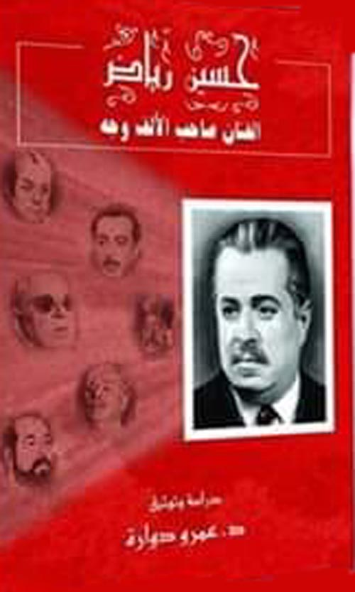 """حسين رياض """"الفنان صاحب الألف وجه"""""""
