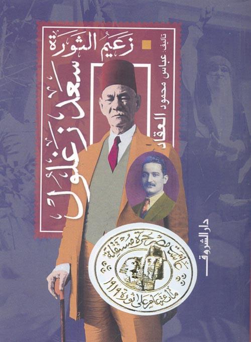 زعيم الثورة سعد زغلول