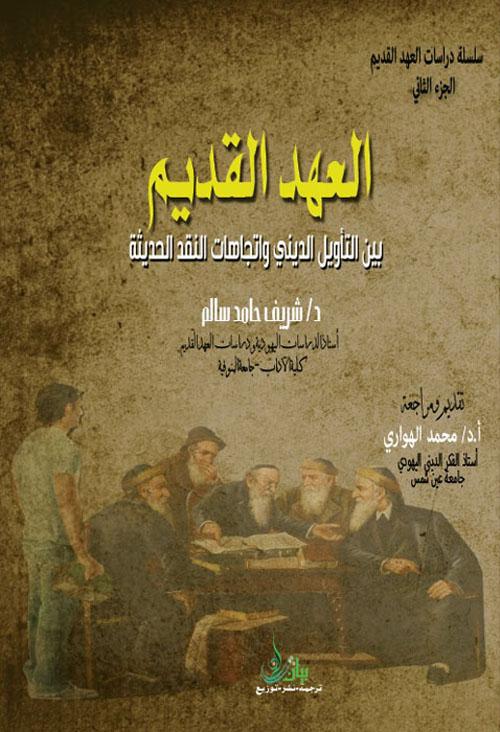 العهد القديم بين التأويل الديني واتجاهات النقد الحديثة