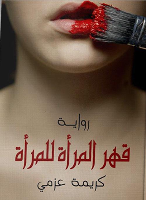 قهر المرأة للمرأة