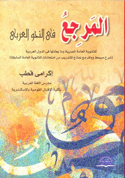 المرجع في النحو العربي للثانوية العامة المصرية
