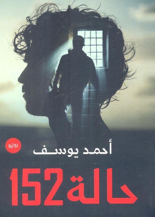 حالة 152