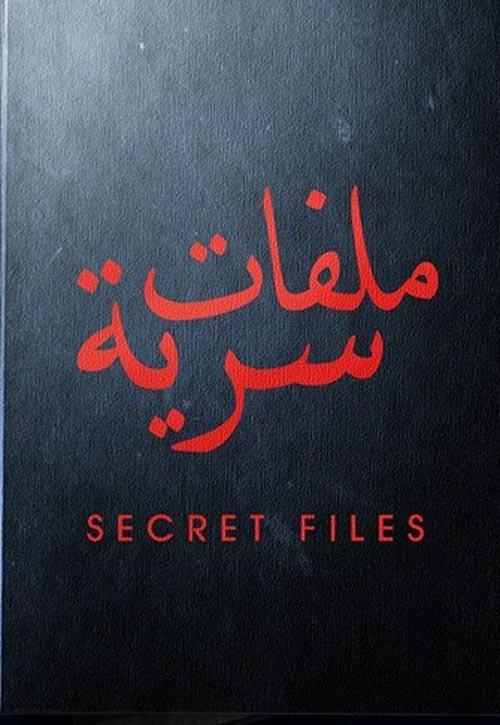 ملفات سرية
