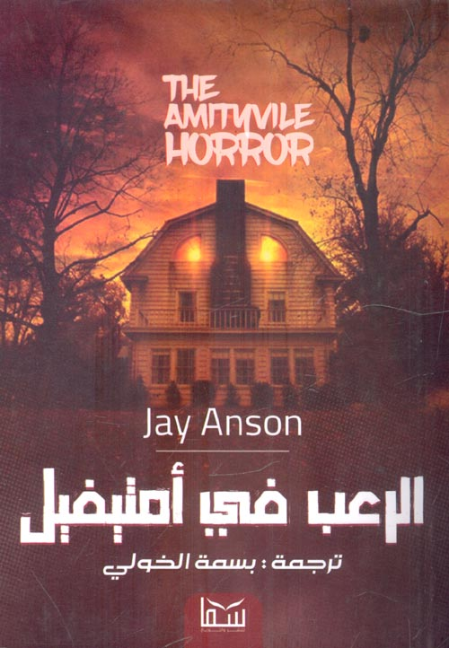 الرعب في أمتيفيل