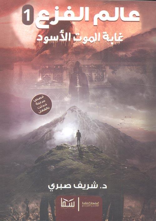 عالم الفزع-غابة الموت الأسود