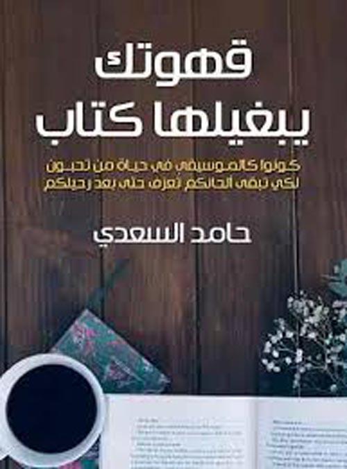 قهوتك يبغيلها كتاب