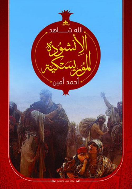 الأنشودة الموريسكية