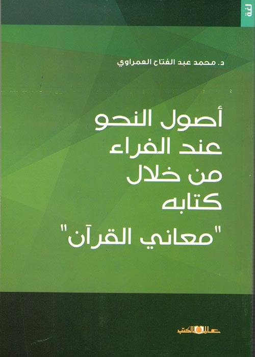 """أصول النحو عند الفراء من خلال كتابه """"معاني القرآن"""""""