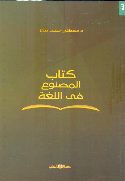 كتاب المصنوع فى اللغة