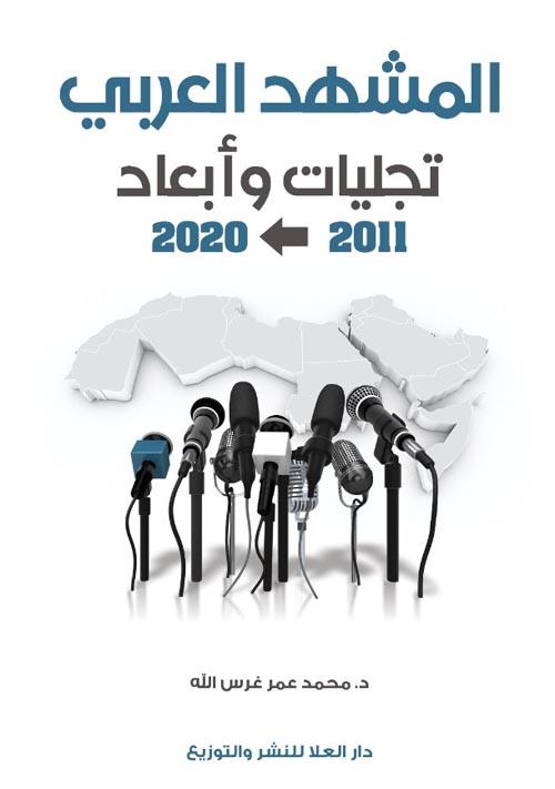 """المشهد العربي """" تجليات وأبعاد """" 2011-2020"""