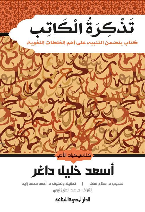 """تذكرة الكاتب """"كتاب يتضمن التنبية على أهم الغلطات اللغوية"""""""