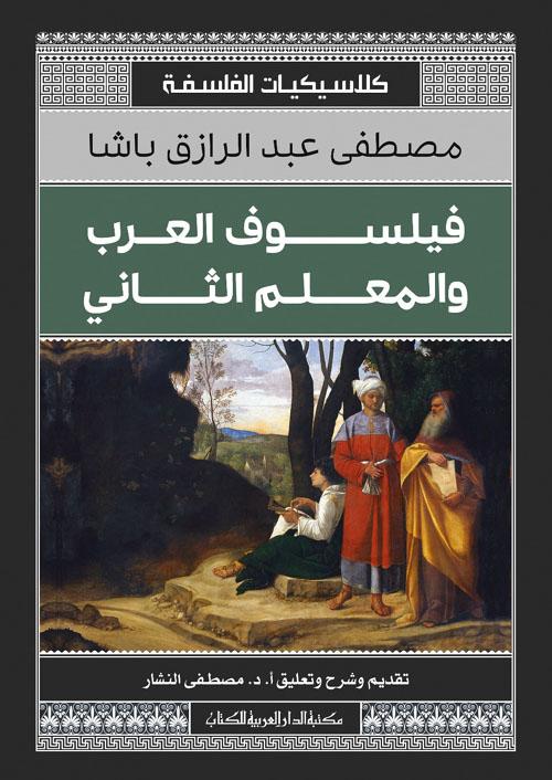 فيلسوف العرب والمعلم الثانى