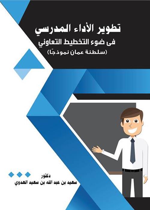 تطوير الآداء المدرسي في ضوء التخطيط التعاوني