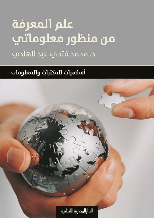 """علم المعرفة من منظور معلوماتي """"أساسيات المكتبات والمعلومات"""""""