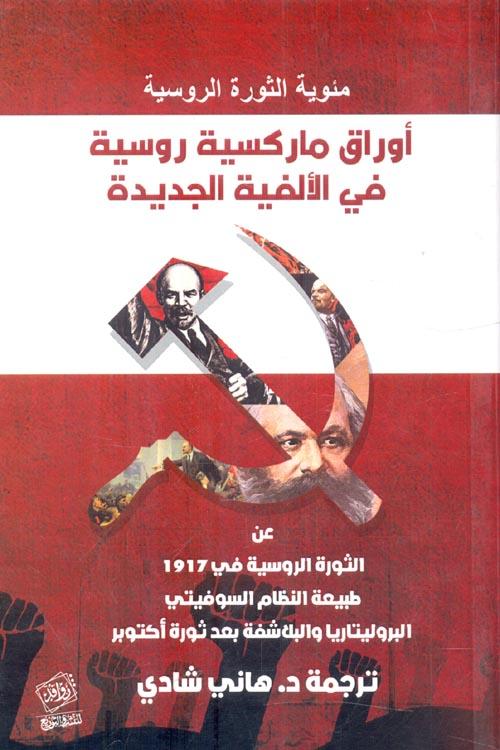 """أوراق ماركسية روسية في الألفية الجديدة """"مئوية الثورة الروسية"""""""