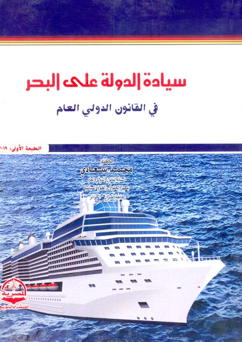 """سيادة الدولة على البحر """"في القانون الدولي العام"""""""