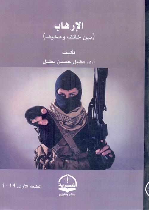 الإرهاب بين خائف ومخيف