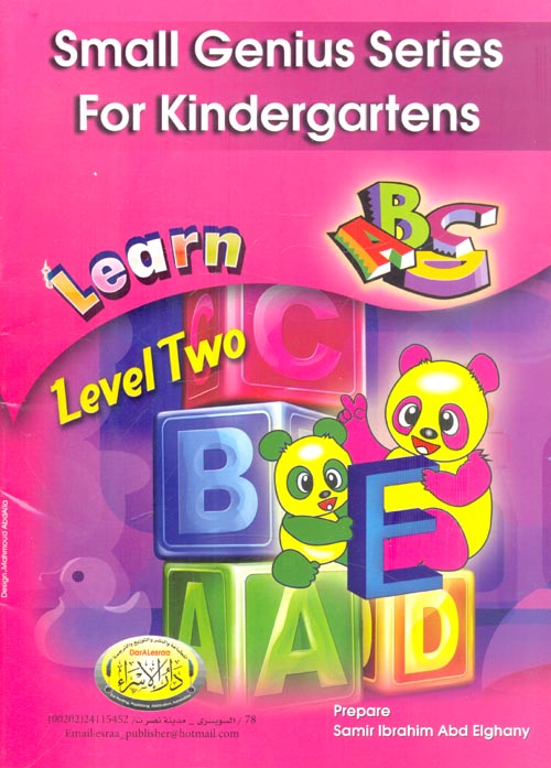 """Small Genius Series For Kindergartens """"Learn Level Two"""""""
