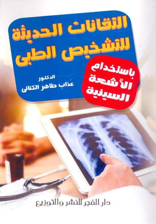 التقانات الحديثة للتشخيص الطبي باستخدام الأشعة السينية