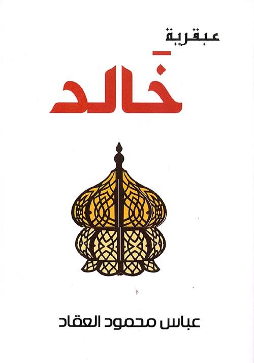 عبقرية خالد بن الوليد