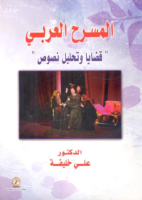 """المسرح العربي """"قضايا وتحليل نصوص"""""""