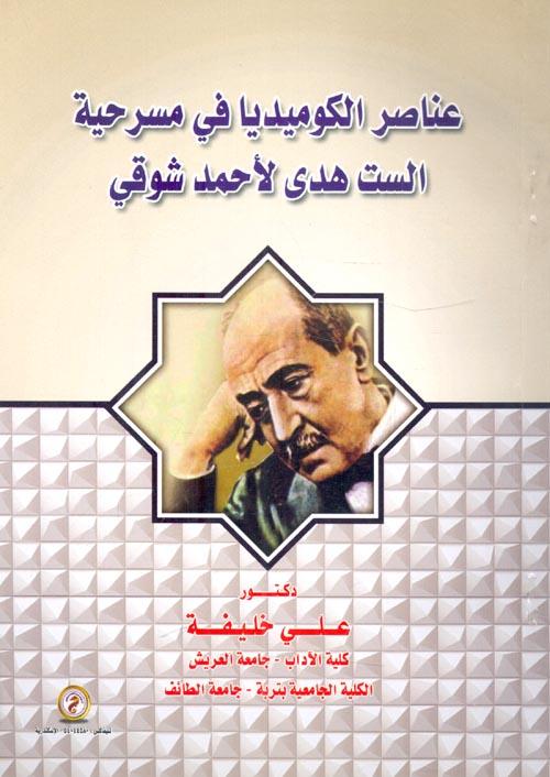 عناصر الكوميديا في مسرحية الست هدي لأحمد شوقي