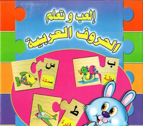 """العب وتعلم الحروف العربية """"بطاقة تعليمية"""""""