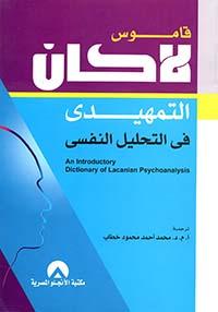 قاموس لاكان التمهيدي فى التحليل النفسى