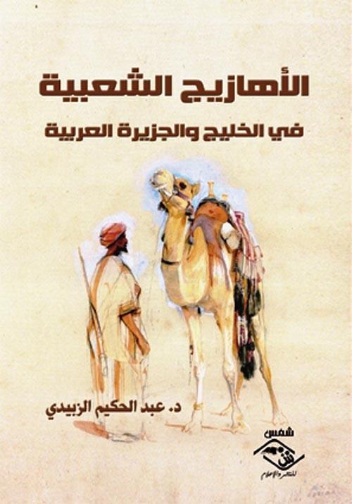 الأهازيج الشعبية في الخليج والجزيرة العربية