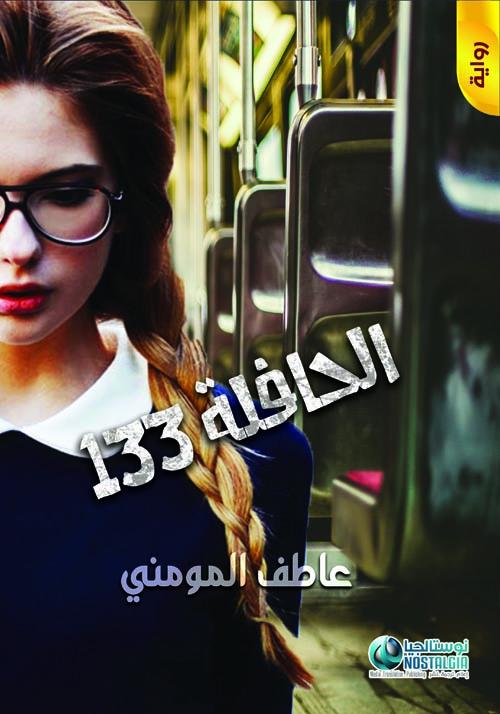 الحافلة 133