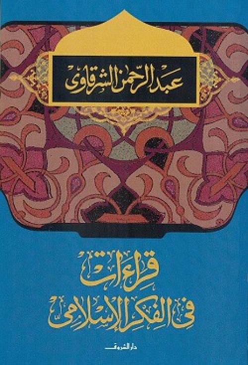قراءات في الفكر الإسلامي