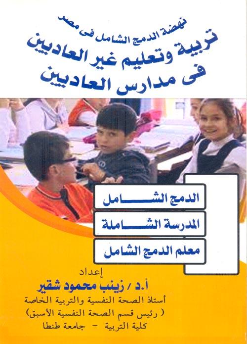 """تربية وتعليم غير العاديين في مدارس العاديين """"الدمج الشامل - المدرسة الشاملة - معلم الدمج الشامل"""""""