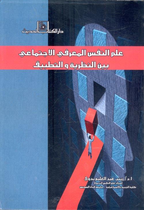 علم النفس المعرفي الاجتماعي بين النظرية والتطبيق