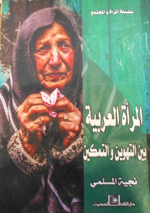 المرأة العربية بين التهوين والتمكين