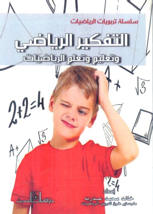 التفكير الرياضي وتعليم وتعلم الرياضيات