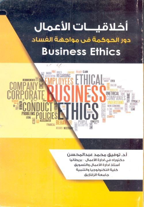 """أخلاقيات الأعمال """"دور الحوكمة في مواجهة الفساد """""""