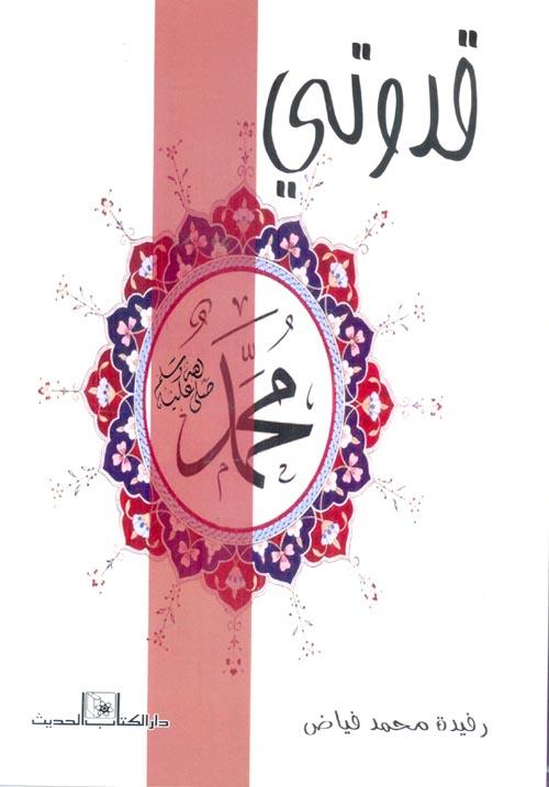 """قدوتي """"محمد صلّ الله عليه وسلم"""""""