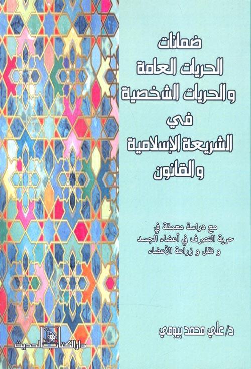 """ضمانات الحريات العامة والحريات الشخصية في الشريعة الإسلامية والقانون """"مع دراسة معمقة في حرية التصرف في اعضاء الجسد ونقل وزراعة الاعضاء"""""""