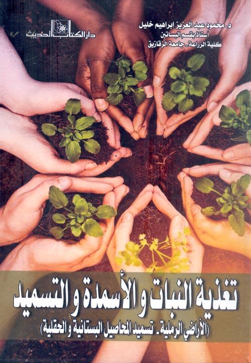 تغذية النبات والأسمدة والتسميد - الاراضي الرملية - تسميد المحاصيل البستانية والحقلية)
