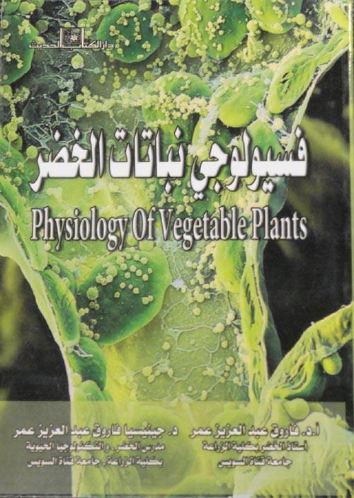 فسيولوجي نباتات الخضر