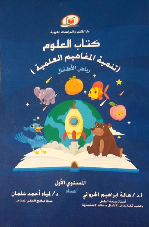 """كتاب العلوم """"تنمية المفاهيم العلمية"""" رياض الأطفال - المستوى الأول"""