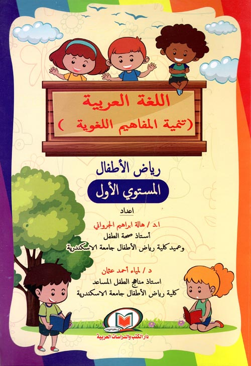 """اللغة العربية """"تنمية المفاهيم اللغوية"""" رياض الأطفال - المستوى الأول"""